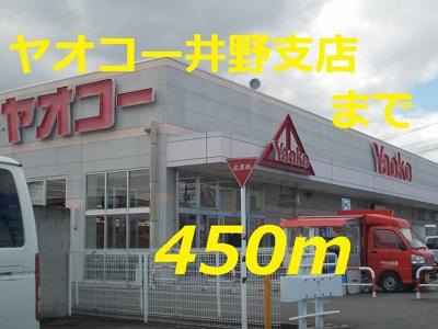 清水スーパーまで1100m