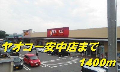 ヤオコー安中店まで1400m