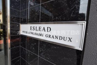 【エントランス】エスリード大阪城南グランデュクス