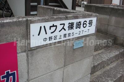 ハウス篠崎6号棟の建物ロゴ☆