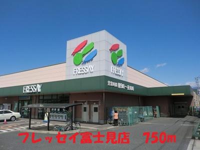 フレッセイ富士見店まで750m