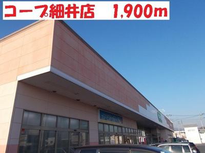 コープ細井店まで1900m