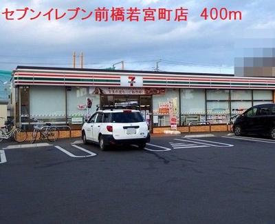 セブンイレブン前橋若宮町店まで400m