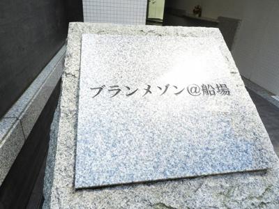 【その他】ブランメゾン@船場