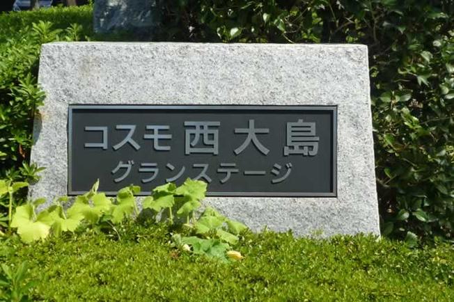 【その他】コスモ西大島グランステージ【仲介手数料半額・リフォーム済み】