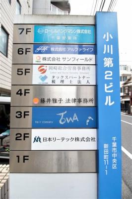 【その他共用部分】小川第2ビル