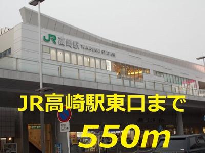 高崎駅まで550m