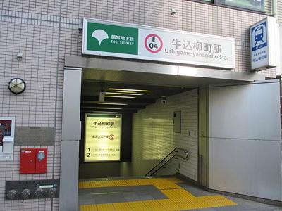 牛込柳町駅です