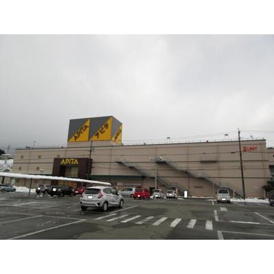 ショッピングセンター「アピタ伊那店まで750m」