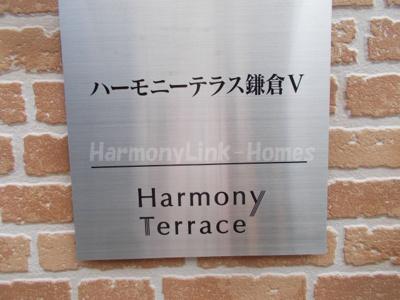 ハーモニーテラス鎌倉Ⅴのロゴ☆