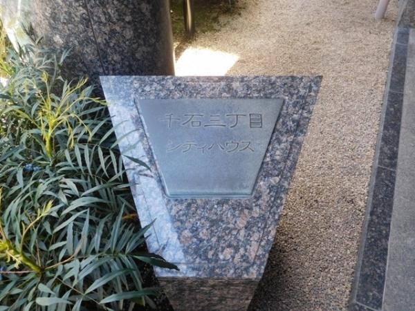 【その他】千石三丁目シティハウス【仲介手数料半額・リフォーム済み】
