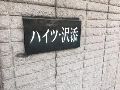 【その他共用部分】ハイツ沢添