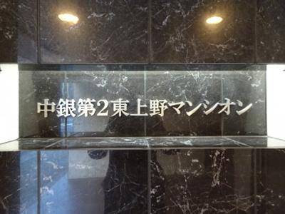 中銀第2東上野マンシオン 物件看板もオシャレ