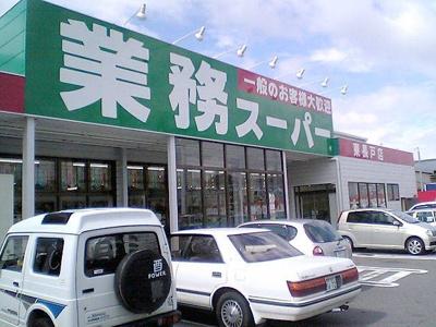 業務スーパー東長戸店 1124m