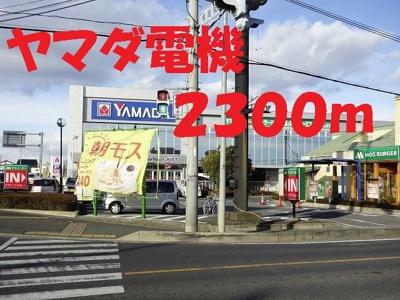 ヤマダ電機まで2300m