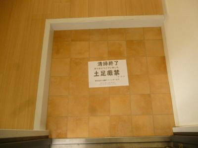【玄関】ザ・ピーチツリー