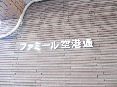 【その他】ファミール空港通
