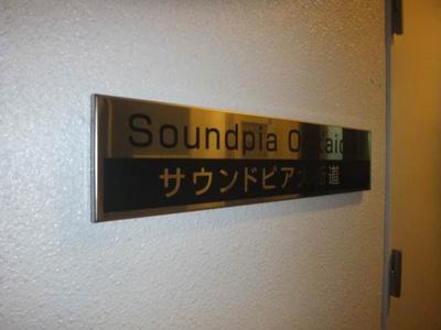 【その他】サウンドピア大街道