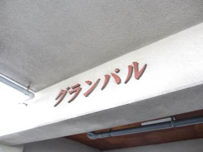 【周辺】グランパル