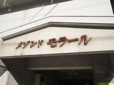 【周辺】メゾンド・モラール