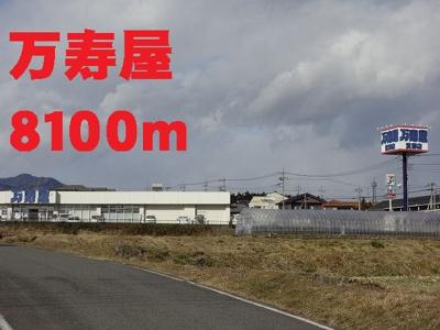 万寿屋まで8100m