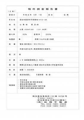 【その他】深谷市普済寺1412-26