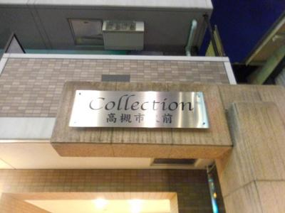 【外観】Collection高槻市駅前