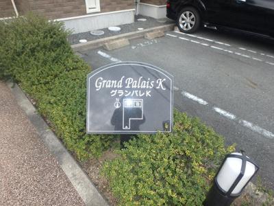 総社井手 グランパレK 1K エントランス