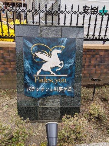 【その他】パデシオン山科夢ヶ丘