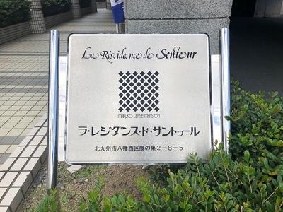【その他共用部分】ラ・レジダンス・ド・サントゥール