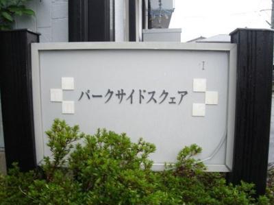【その他共用部分】パークサイドスクエアI