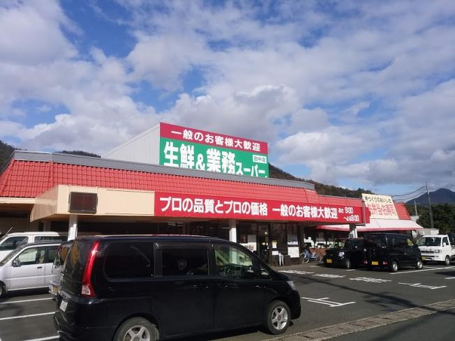 業務スーパー田中店 5030m(徒歩63分)
