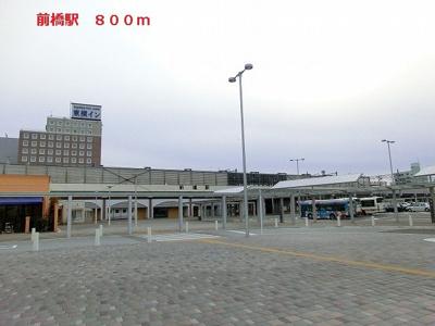 前橋駅まで800m