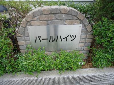 【その他】パールハイツ B