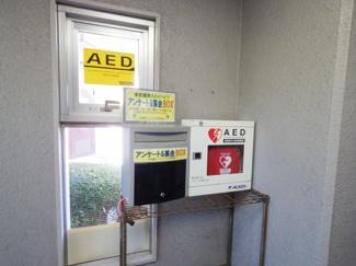 AEDも完備