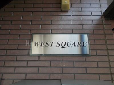 ウエストスクエアの建物ロゴ☆