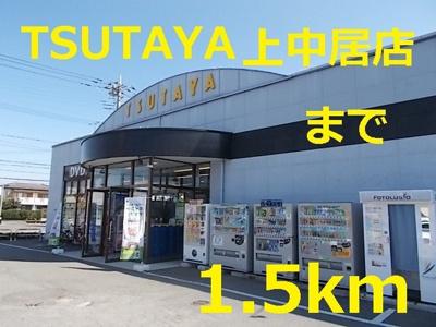 ツタヤまで1500m