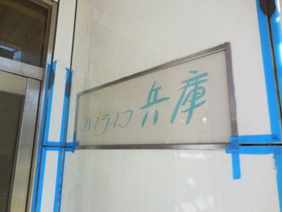 【外観パース】ハイライフ兵庫