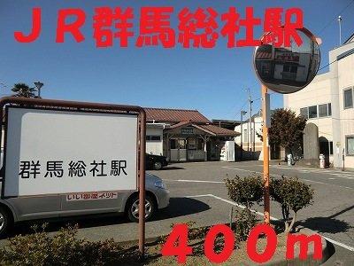 群馬総社駅まで400m