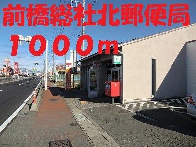 前橋総社北郵便局まで1000m