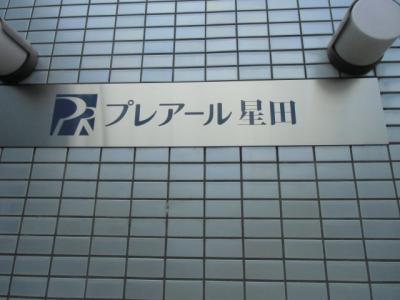 【エントランス】プレアール星田