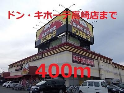 ドン・キホーテまで400m