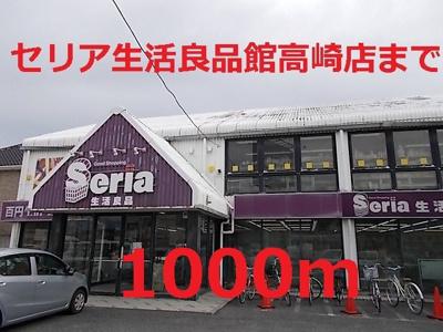 セリアまで1000m