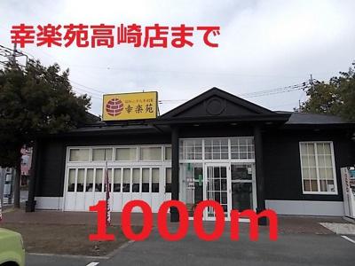 幸楽苑まで1000m