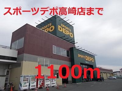 スポーツデポまで1100m