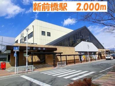 新前橋駅まで2000m