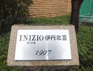 【その他】イニシオ伊丹北Ⅲ 1階