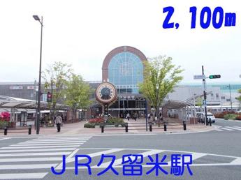 JR久留米駅まで2100m