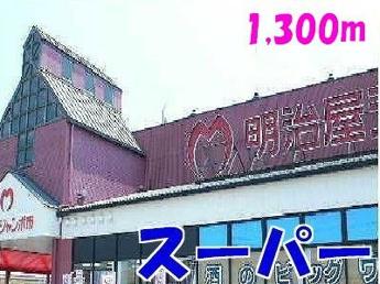 明治屋ジャンボまで1300m