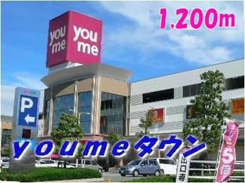 youmeタウンまで1200m